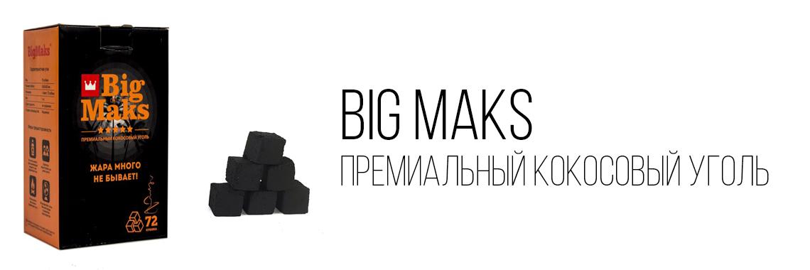 BigMaks